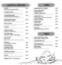"""Есть интересное заведение в Великом Новгороде """"Нафига козе баян"""". Вот меню."""