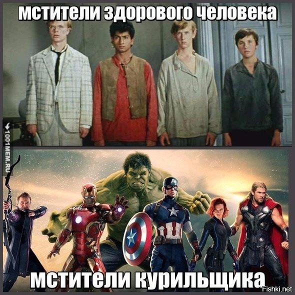 Демотиваторы в мстителях