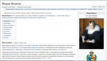 Ошибся только на Анне Австрийской. Сильное сходство с Марией Медичи, поэтому и ткнул в левую фотку. Подстава, однако