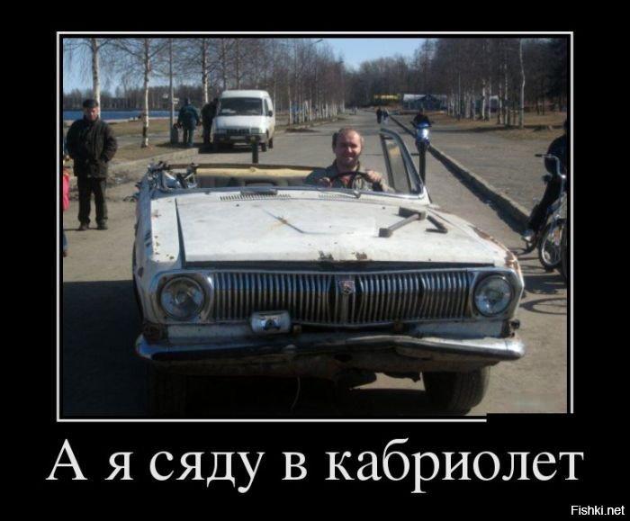Дзен, смешные картинки про машину волга
