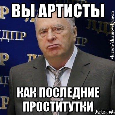 Жириновский артисты проститутки заказать проститутку тюмень