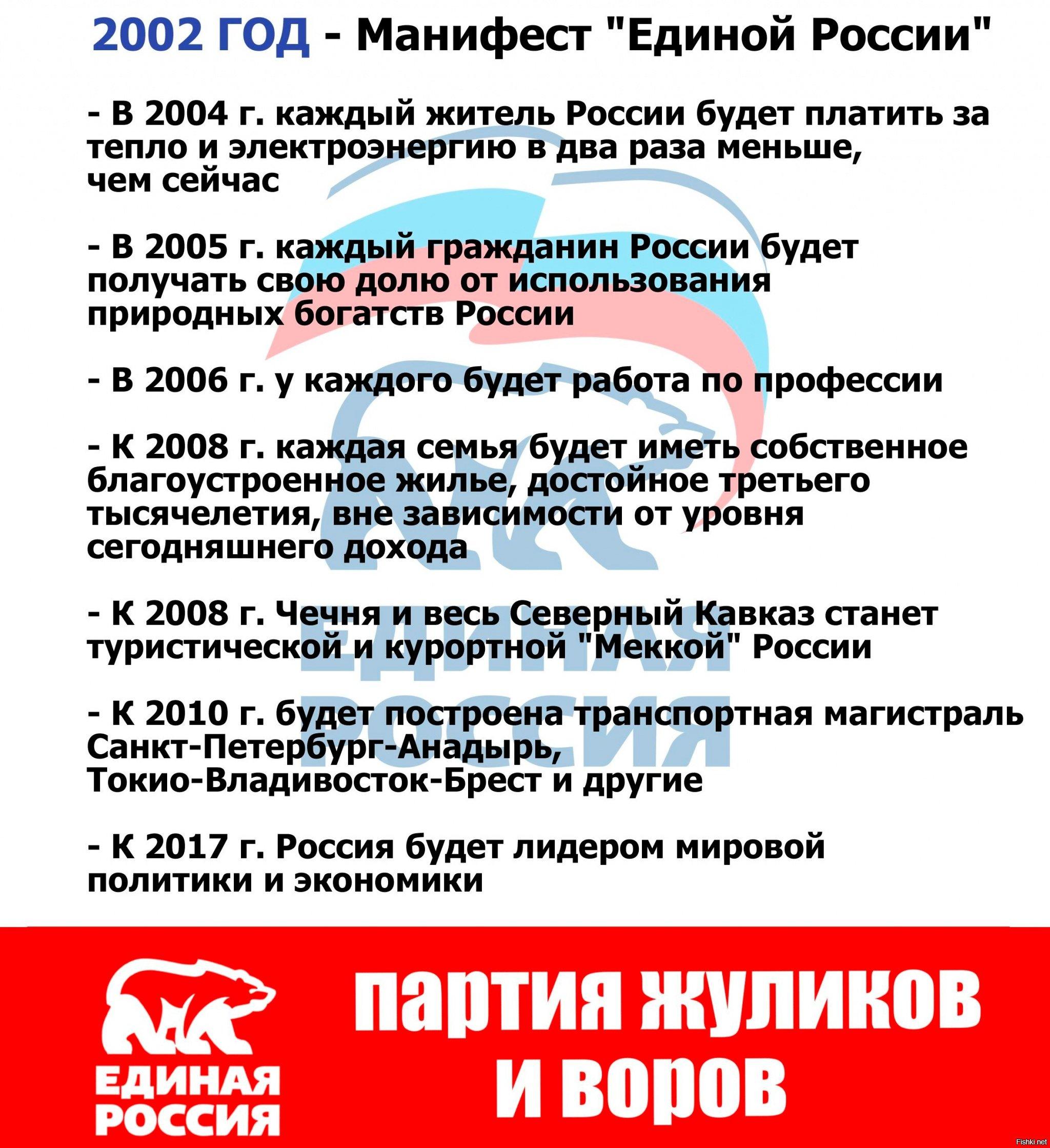 Картинка обещания единой россии