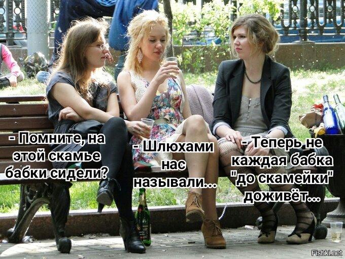 гора при фото подружки на скамейке имеются бисексуалы