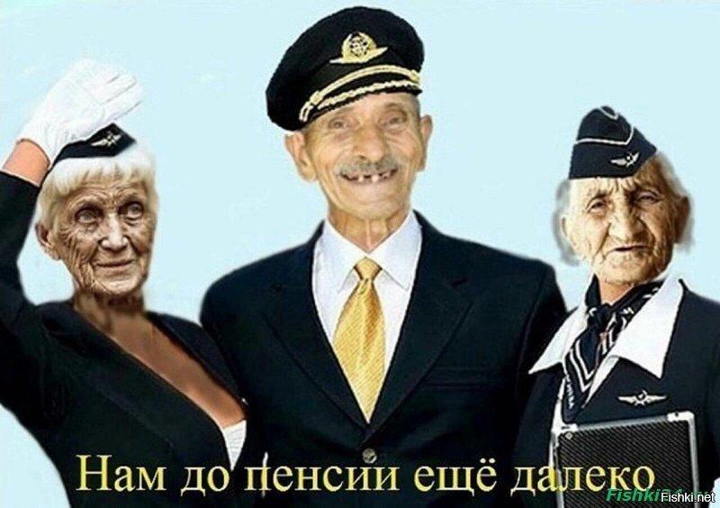 стремиться смешные фото первой пенсии пока так много