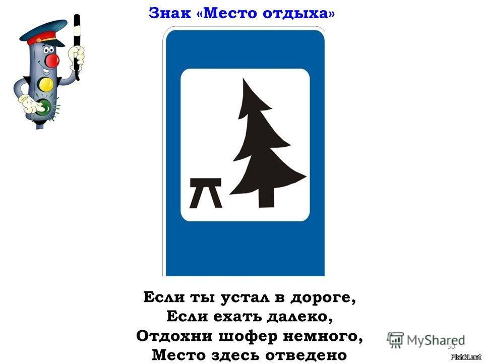 Картинки дорожных знаков место отдыха