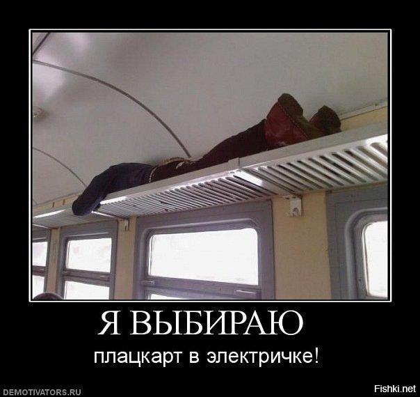 Картинки приколы про поезд, днем