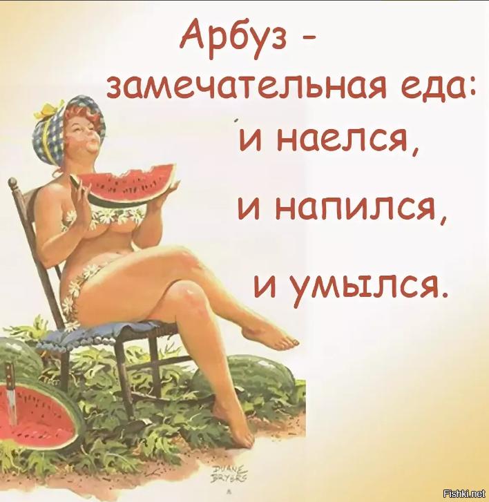 Картинки, открытки с приколом про еду