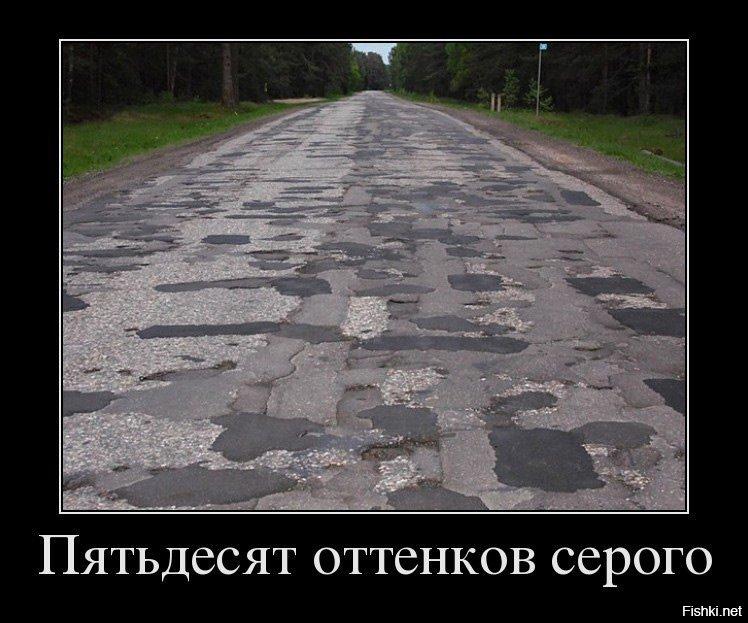 Смешные картинки русских дорог, мафия картинки