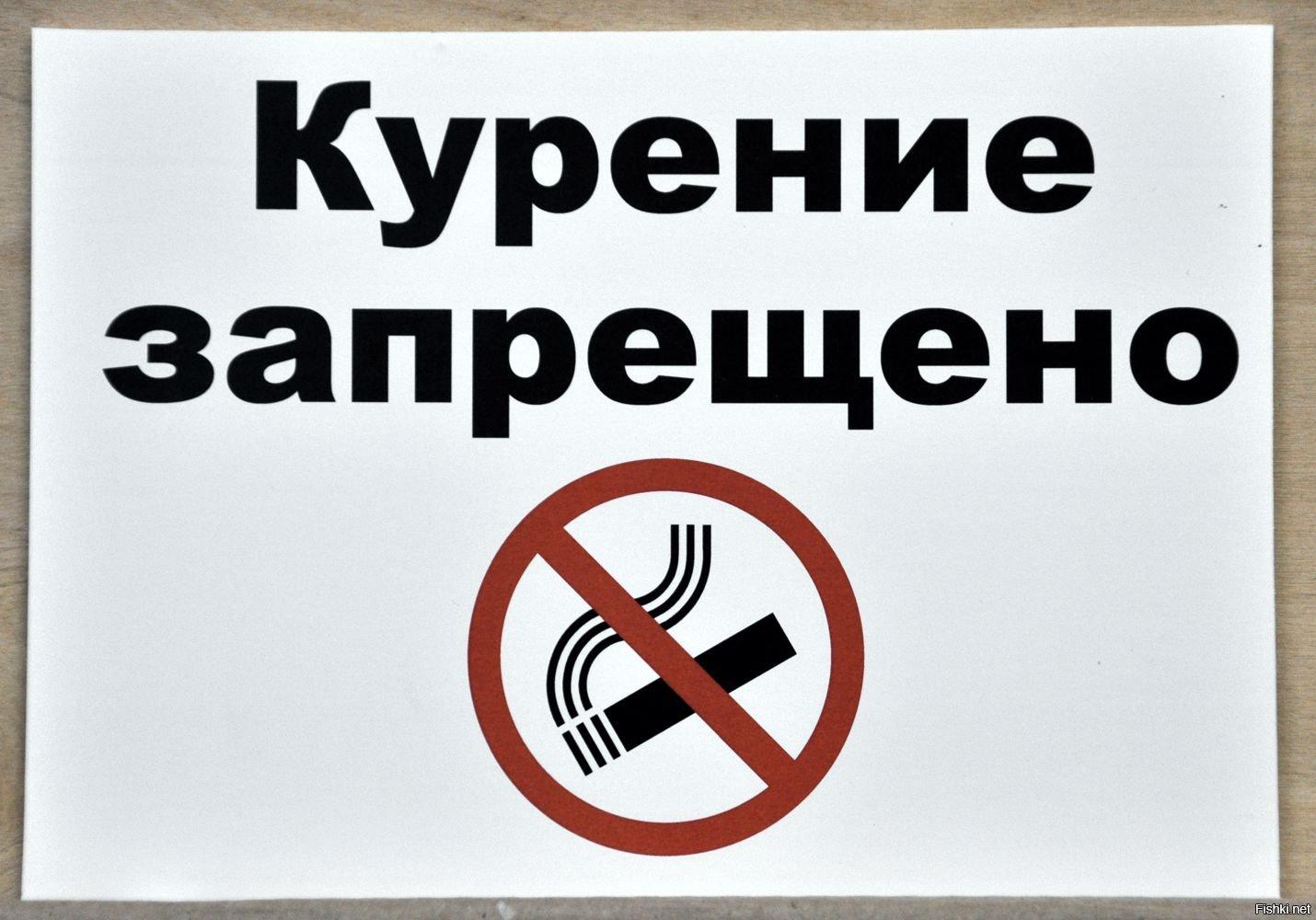 Смешные картинки о запрете курения, легкой дороги