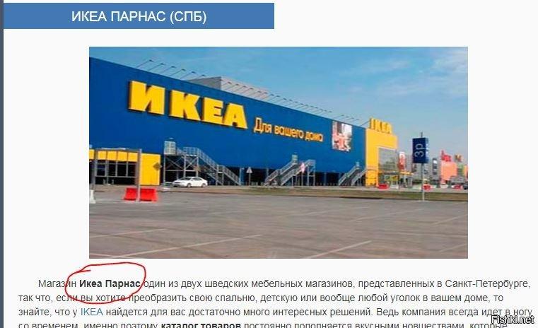 Икеа Курск Адрес Магазина И Часы Работы