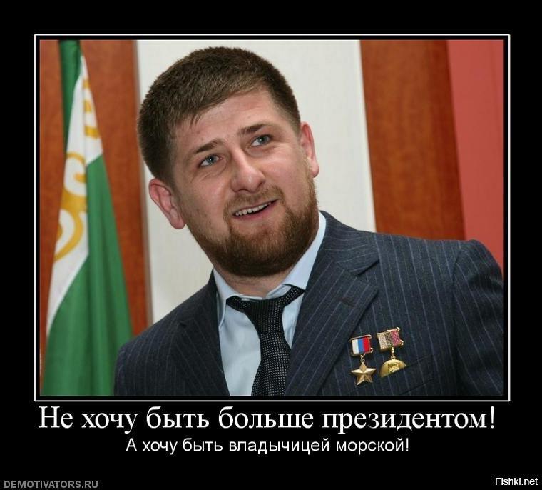 Картинки смешные про чеченцев