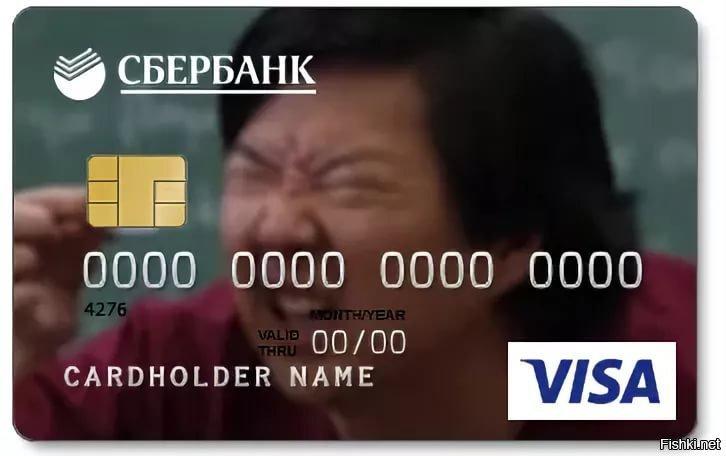 Картинки для банковской карты прикольные, сердечно благодарю