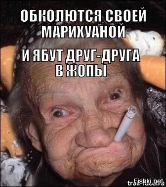 Марихуаной наколоться марихуану назад курил неделю