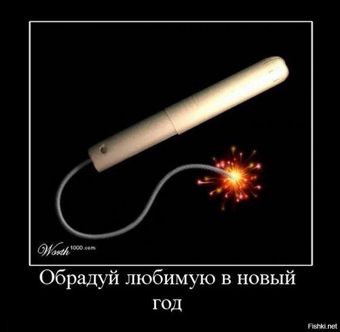Смешная картинка вибратора