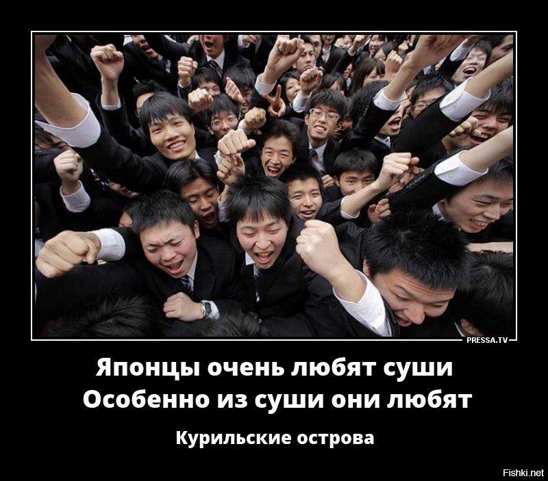 демотиваторы россия япония