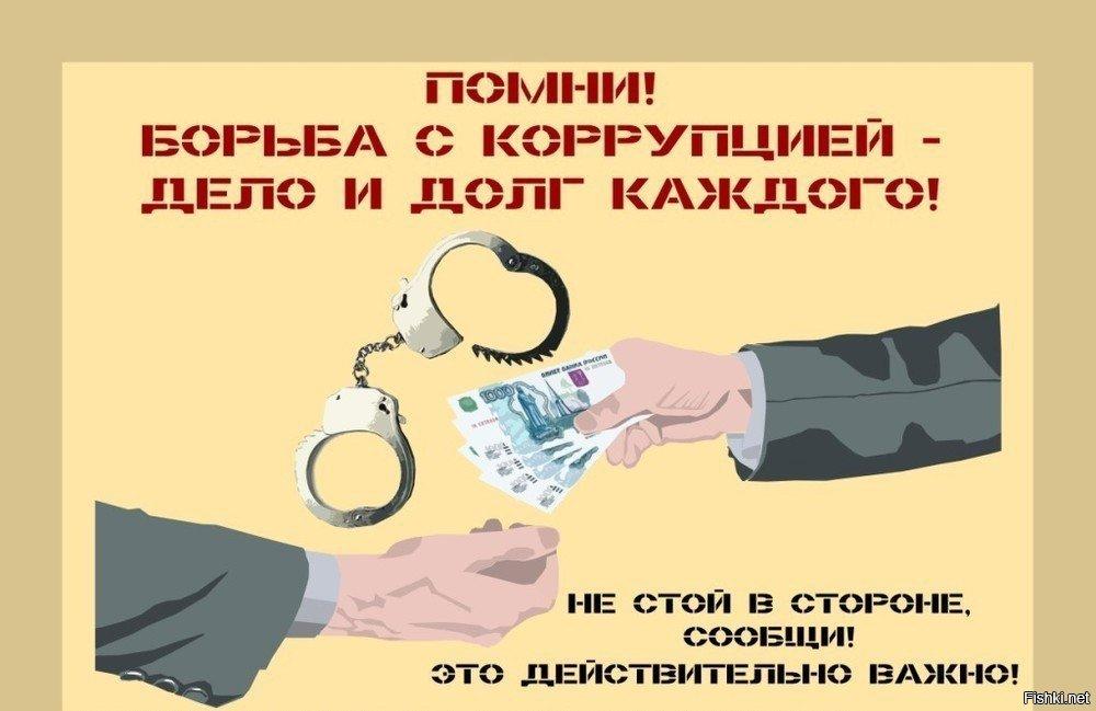 Коррупция в казахстане реферат 7885