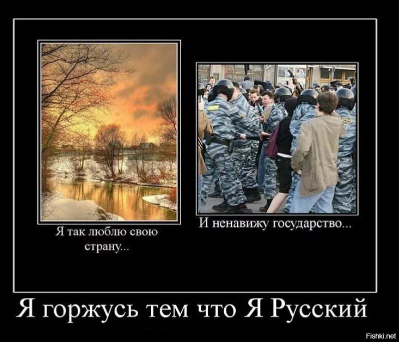Демотиватор люблю россию