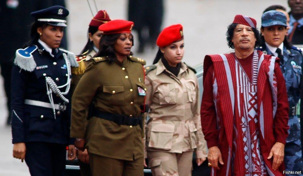 стал первым, охранницы каддафи фото проверенной