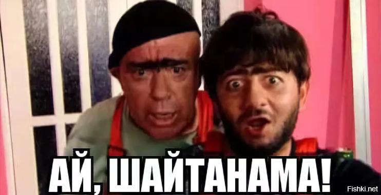 Равшан и джамшут смешные картинки с надписями