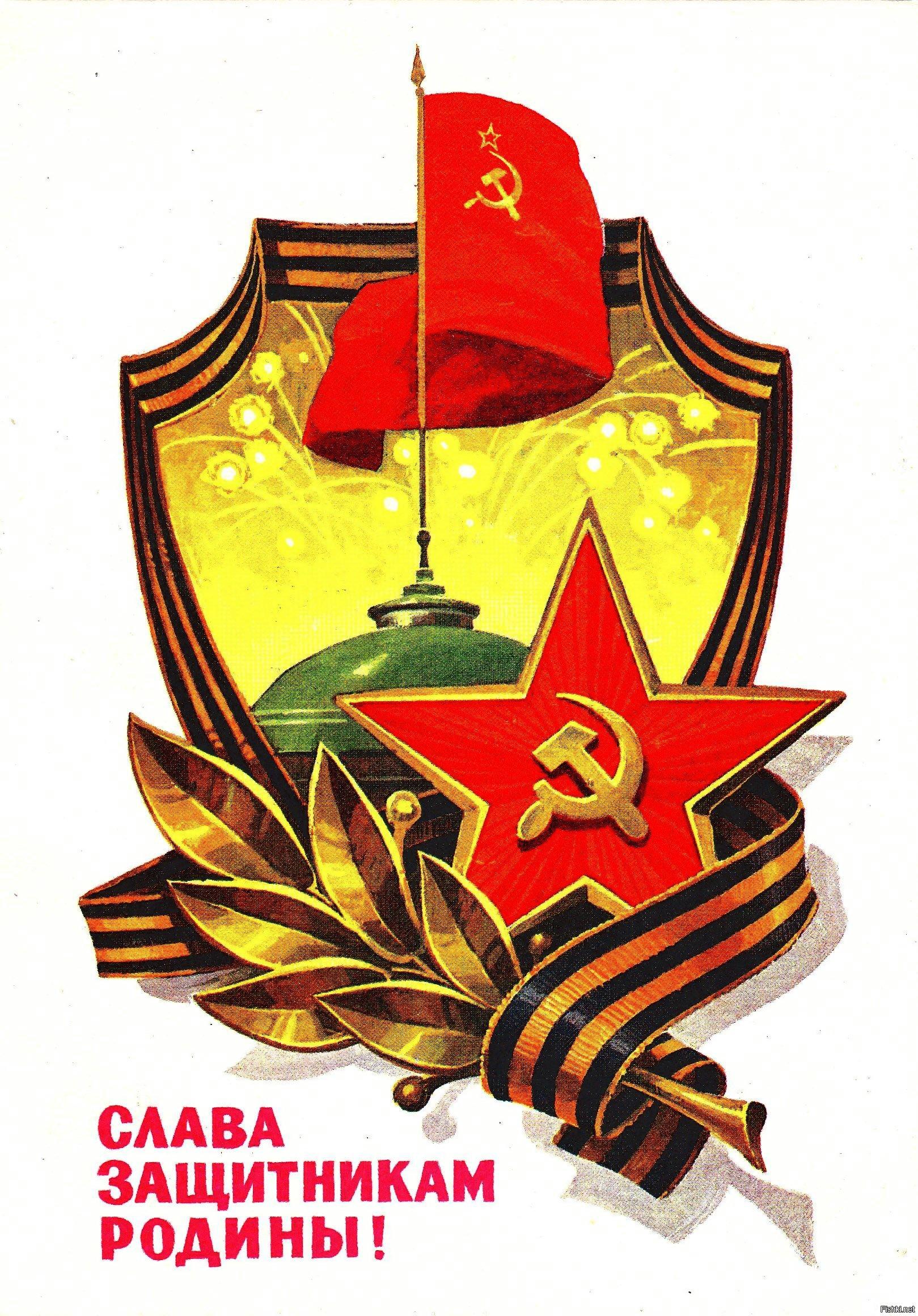 Картинки, советские открытки с днем 23 февраля мужчине