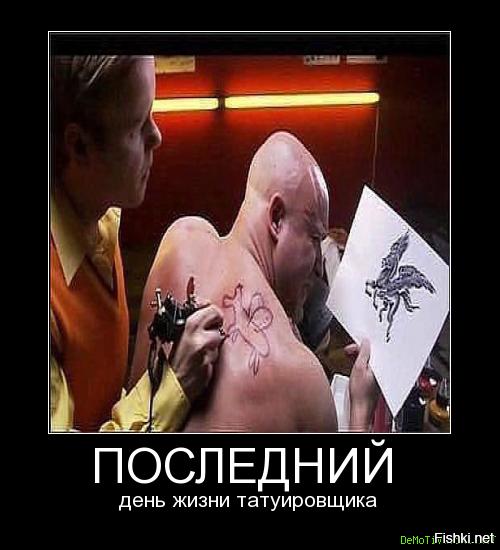 последний день татуировщика фото купить помещение