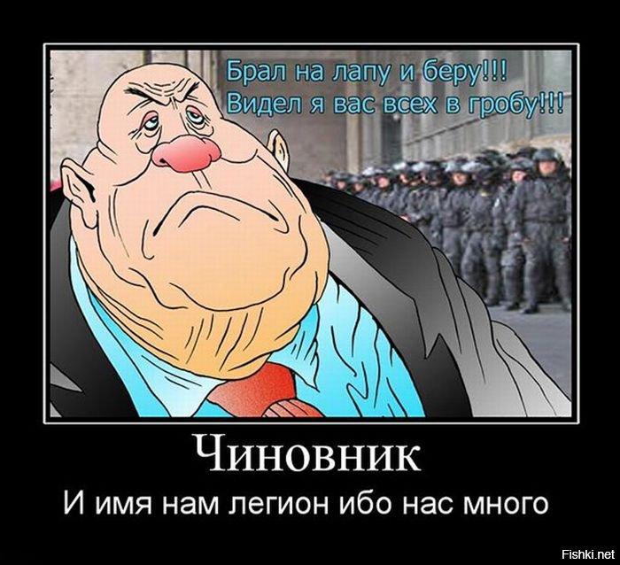 Прикольные картинки о чиновниках
