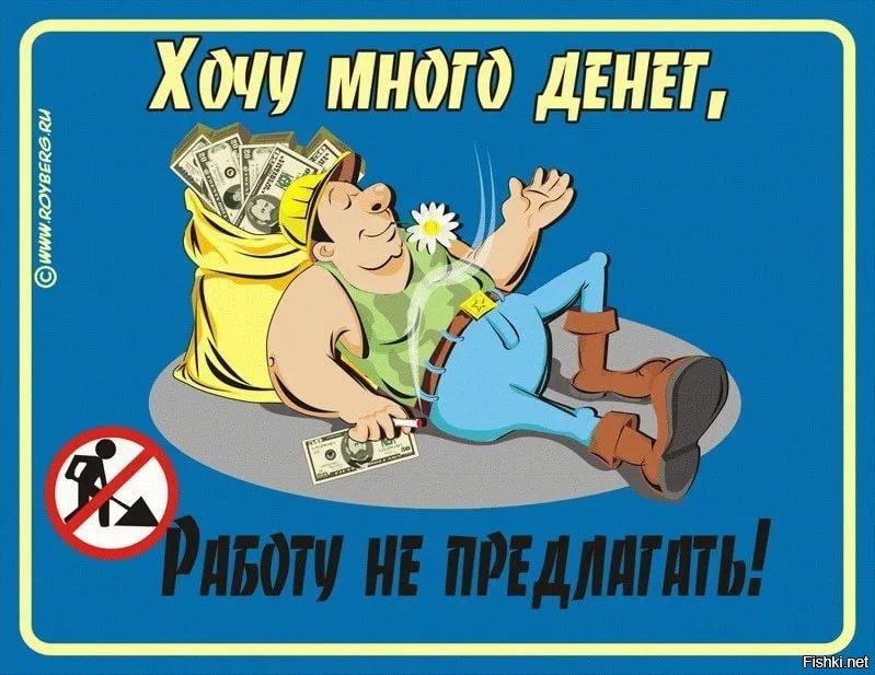 картинки без работы нет денег что делать самом деле