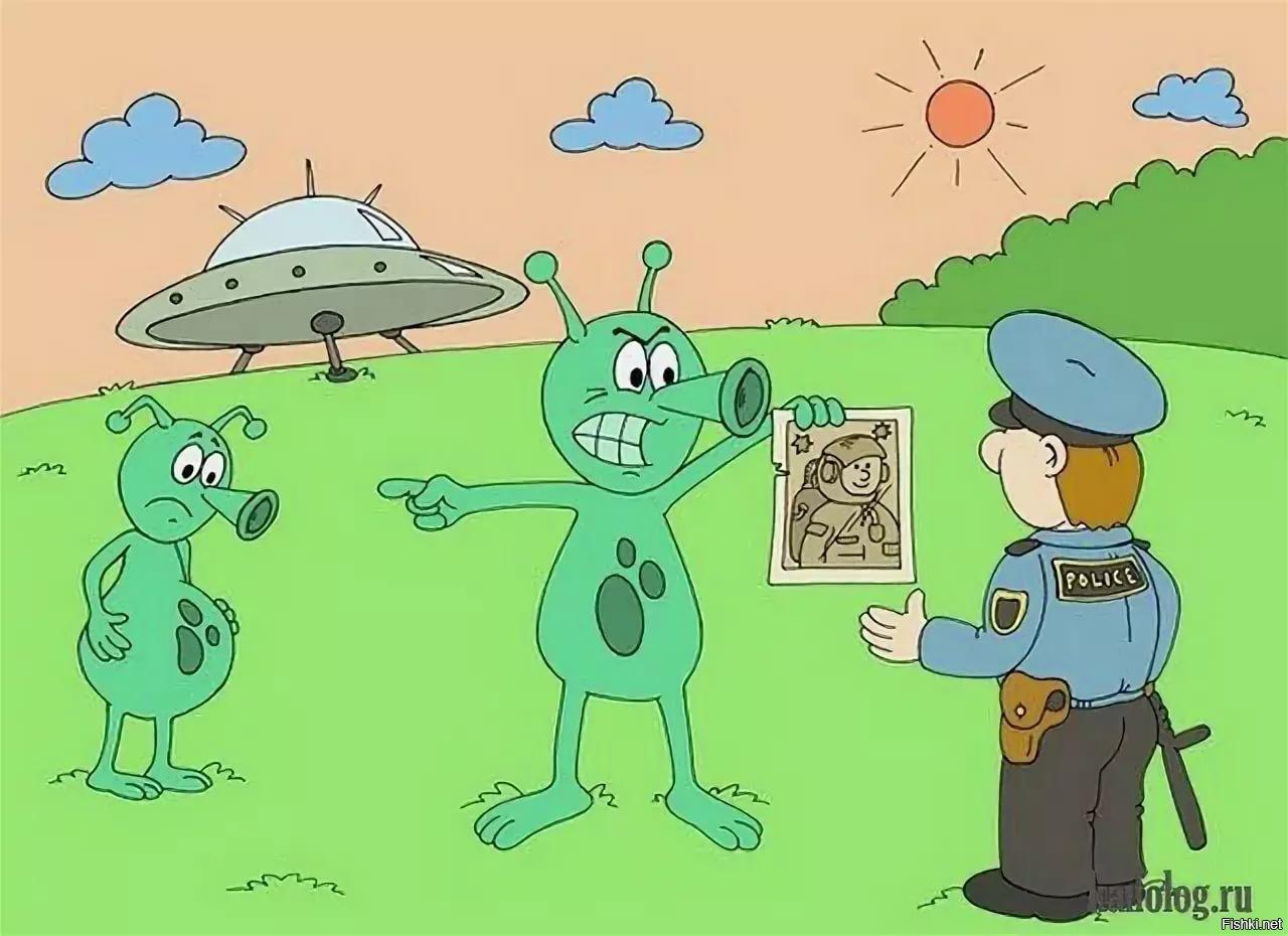 Картинки нло пришельцев смешные, надписью