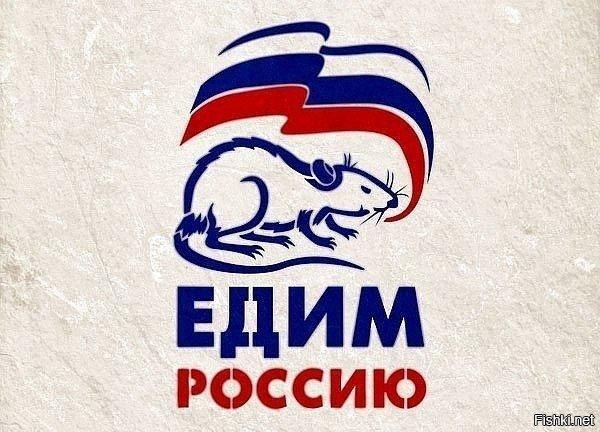 Прикольные картинки единая россия