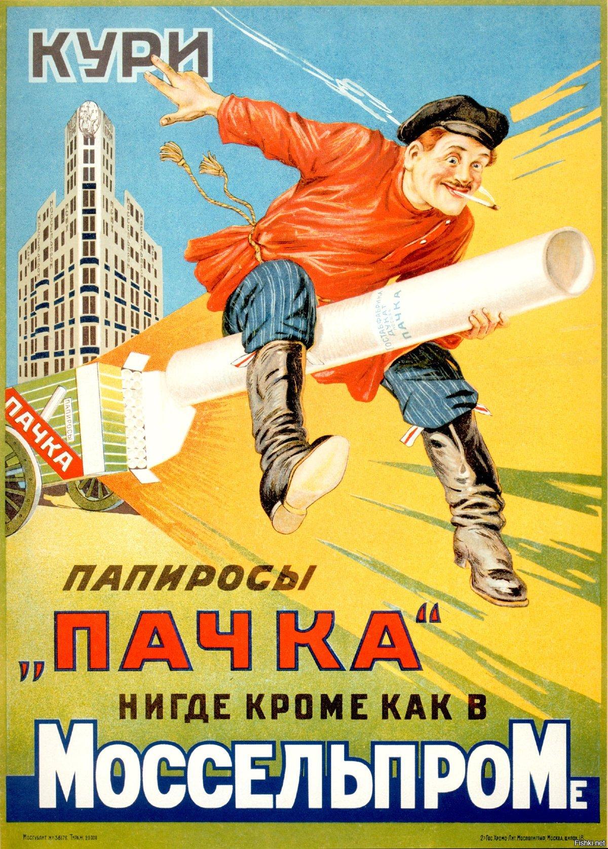 хотят советская реклама плакаты этой