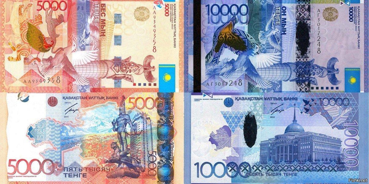 где картинки казахстанские купюры такие
