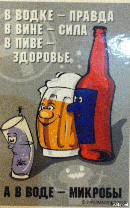Пиво а в воде микробы картинка