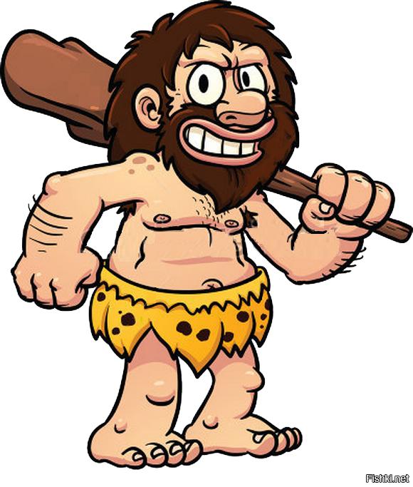 Годика открытка, картинки древние люди смешные