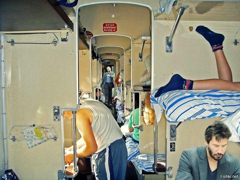 смешные картинки про поезд купе