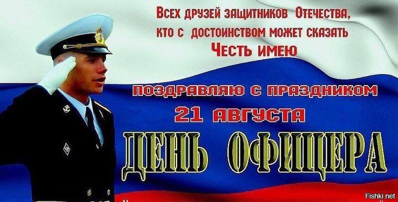 Поздравление ко дню офицера россии