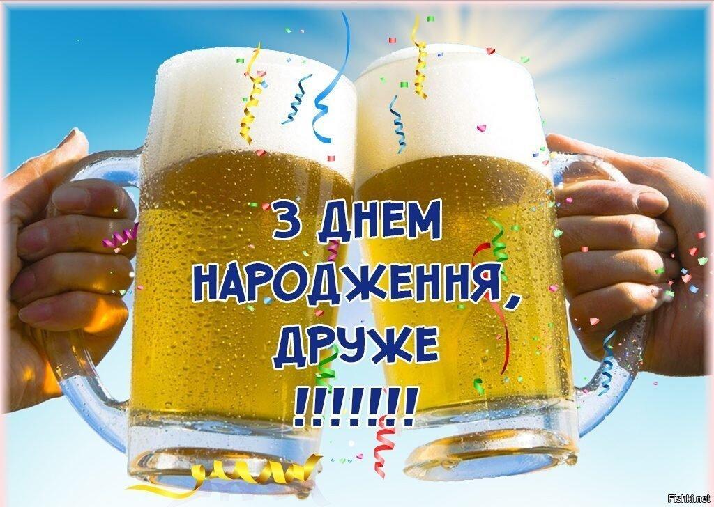 День, открытки к дню рождения на украинском