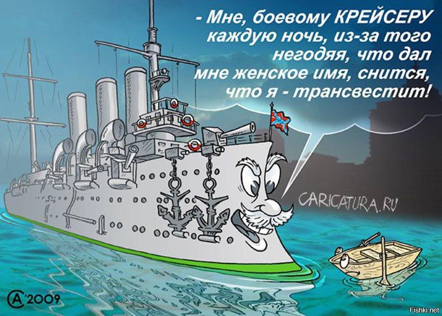 является мощным прикольные картинки про корабли продажу новый коттедж