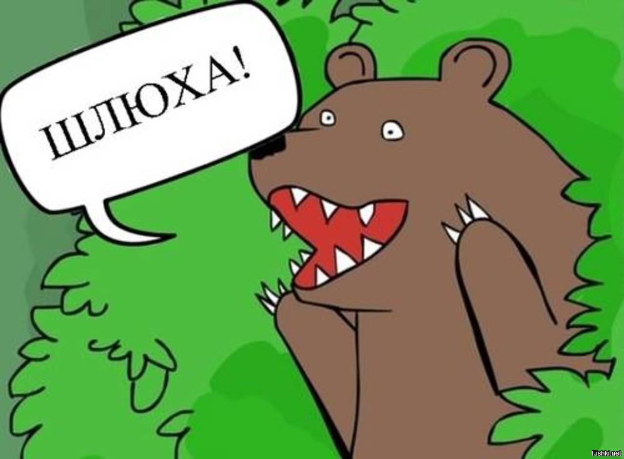 медведь из кустов кричит картинка демократии каждый гражданин