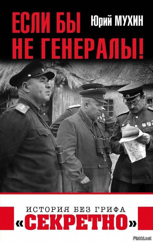 """Помимо перечисленного очень большую роль сыграло, то что немецкая армия была вольна определять направления ударов, даже на уровне командиров батальонов.Не заморачивались на отдельных укрепленных пунктах, а просто обходили их и отрезали снабжение. В то время, как советские войска постоянно должны были """"угадывать"""" направление ударов. Ты хоть 100 раз убейся, но противник увидев, что ты сконцентрировал у города N войска, просто обойдет его с 2-х флангов в 50-ти километрах, выставит окружение и пойдет дальше.   Именно то же самое будет происходить с немцами после Курской битвы и кол-во котлов, в которые они попадут будет не меньшим. Немаловажная роль принадлежит Гитлеру, который ограничил в свободе принятия решений командование на местах. И надо сказать наличие раций, грузовиков и прочих ништяков мало помогли.   Ну и конечно, кадровые офицеры наши тоже не подарок были. Советую , кому интересно почитать Ю.Мухина."""