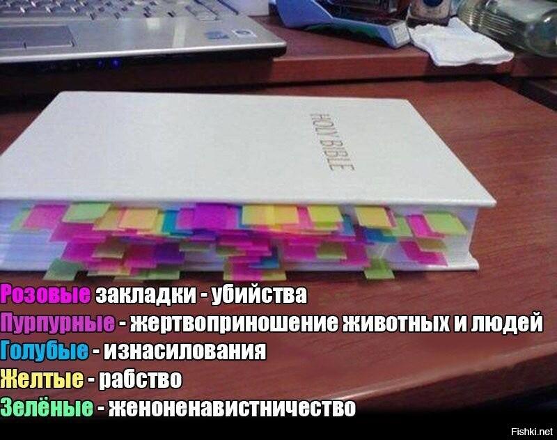Список библейских маньяков убийц