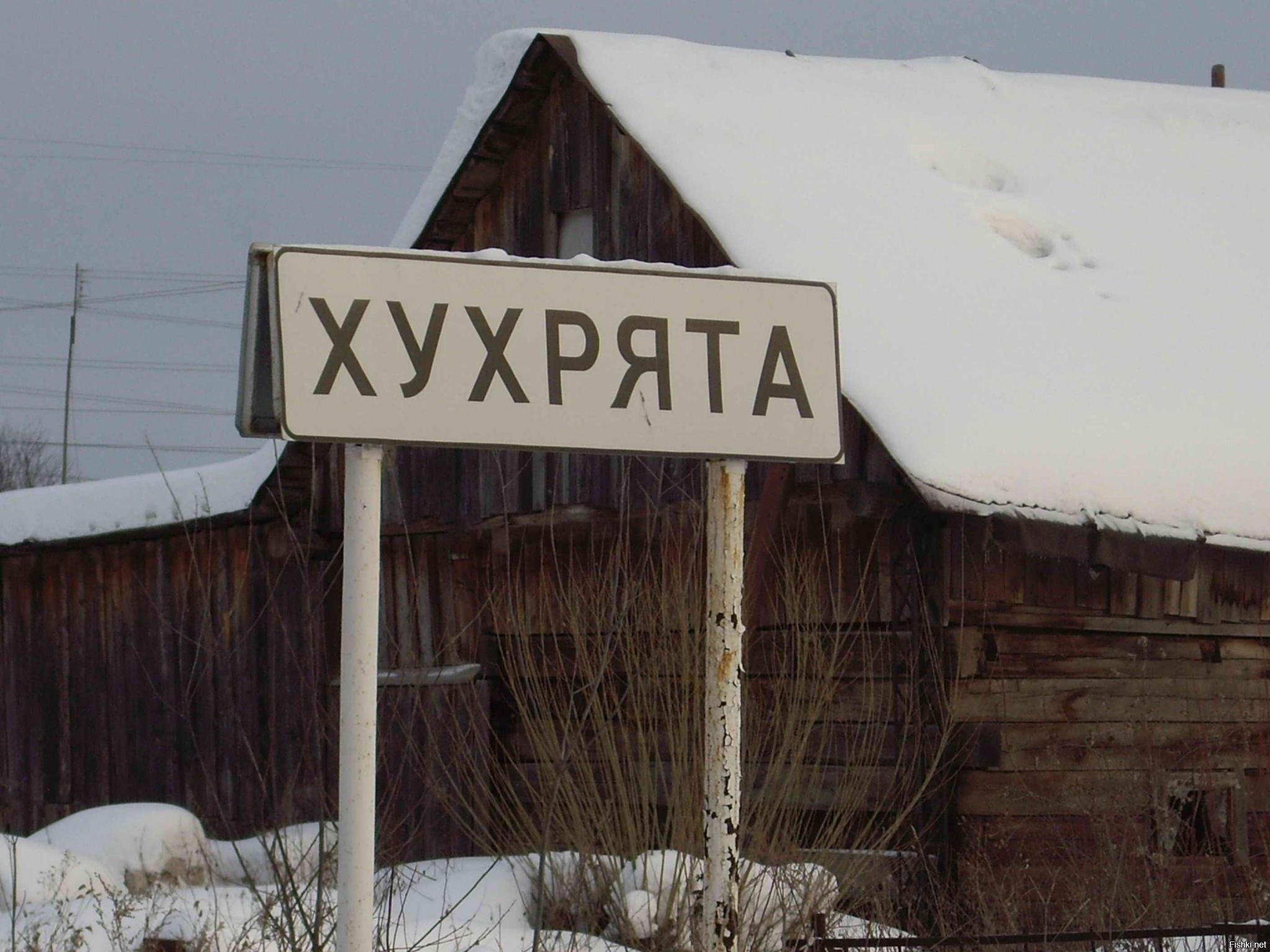 Пожеланиями, картинки смешные названия деревень