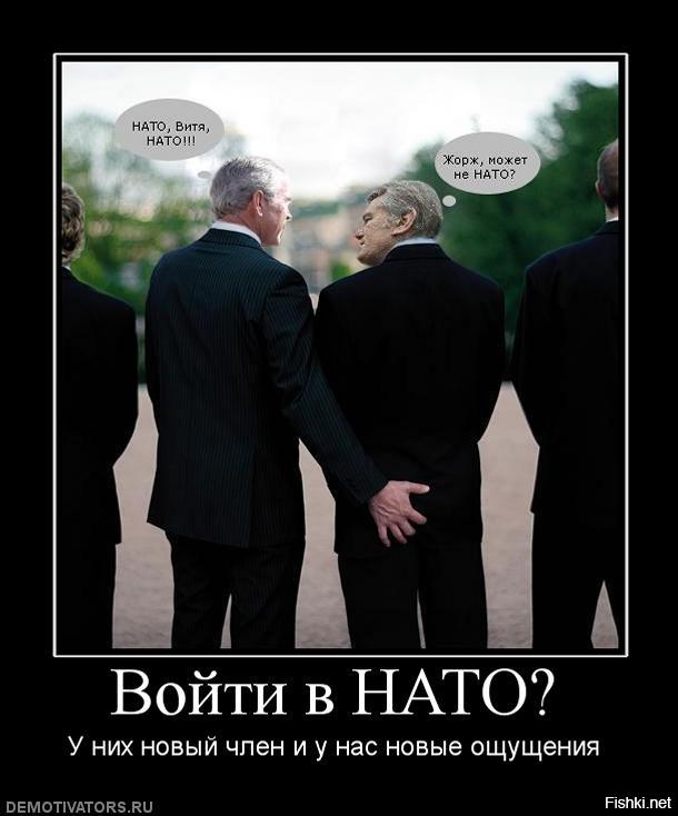 Россия нато демотиватор