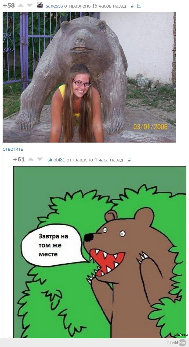 С медведем и шлюхой картинки