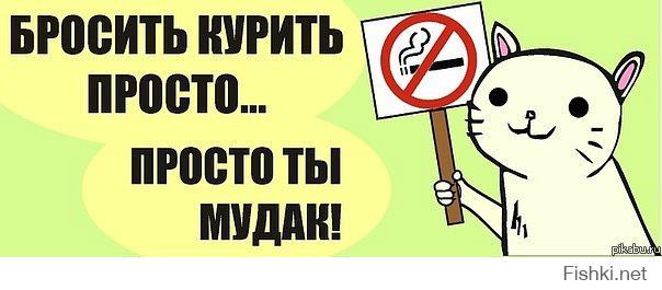 Открытки днем, смешные картинки бросить курить