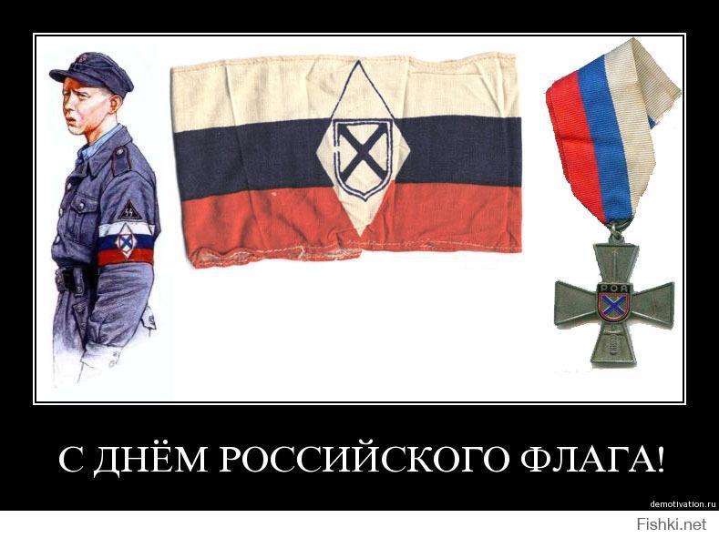 так власовский флаг фото появляется