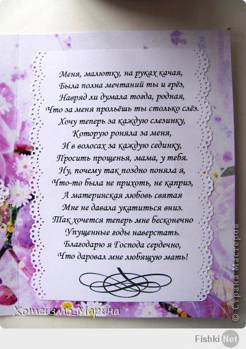 Поздравление с 8 марта маме от дочки трогательные своими словами