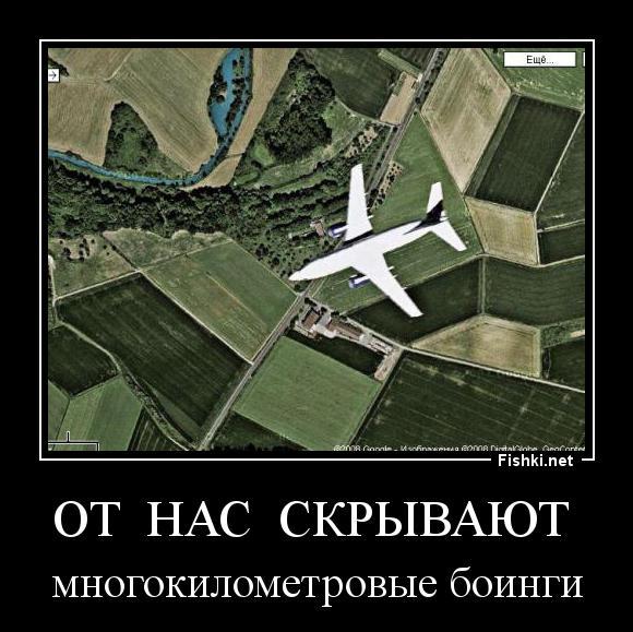 того, украина боинг демотиватор киз