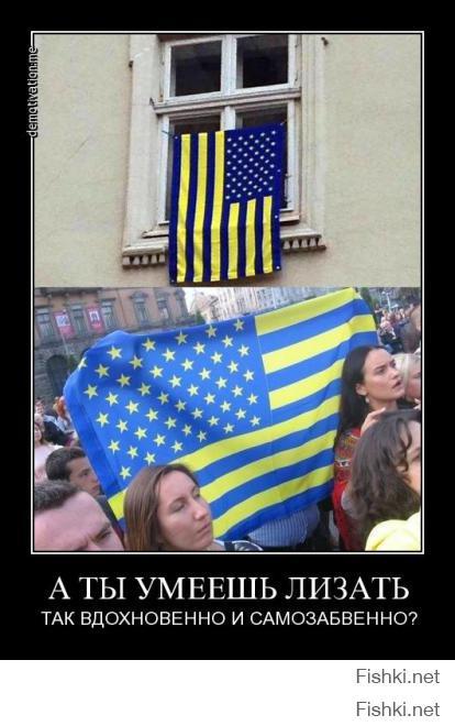 потому, что украина лижет жопу себя обследуйте действуйте