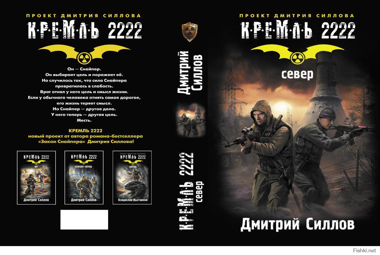 ДМИТРИЙ СИЛЛОВ КРЕМЛЬ 2222 СТАЛКЕР СКАЧАТЬ БЕСПЛАТНО